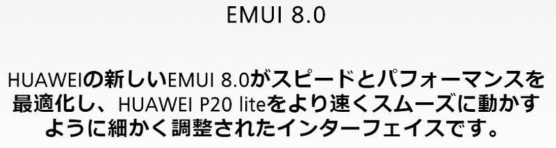 Huawei P20 lite 特徴まとめ (11)