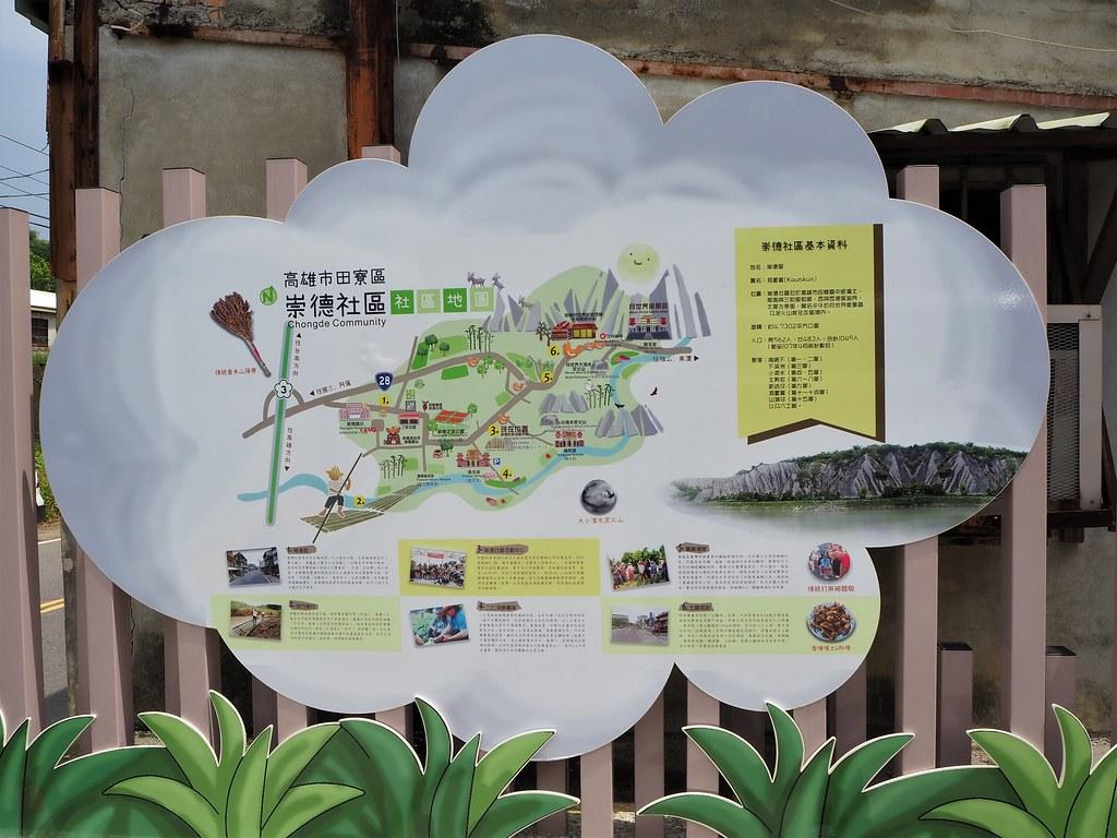 田寮一日遊 (13)