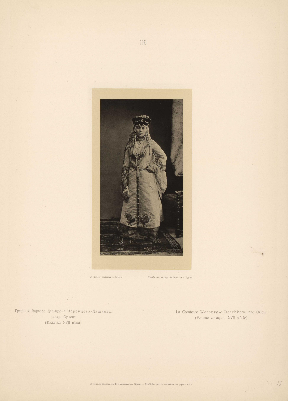 Графиня Варвара Давыдовна Воронцова-Дашкова, рожд. Орлова