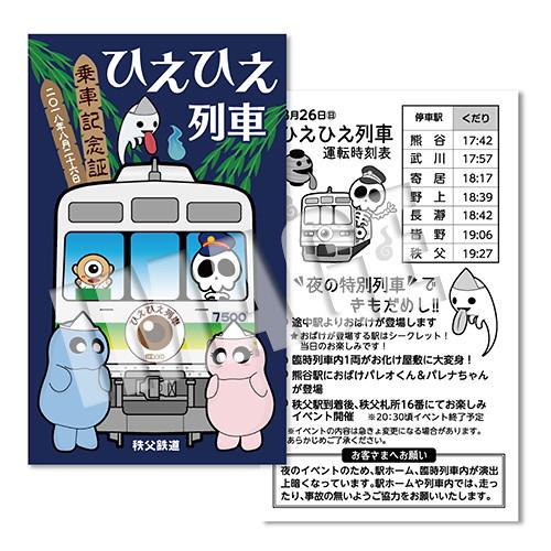 ひえひえ列車☆乗車記念証