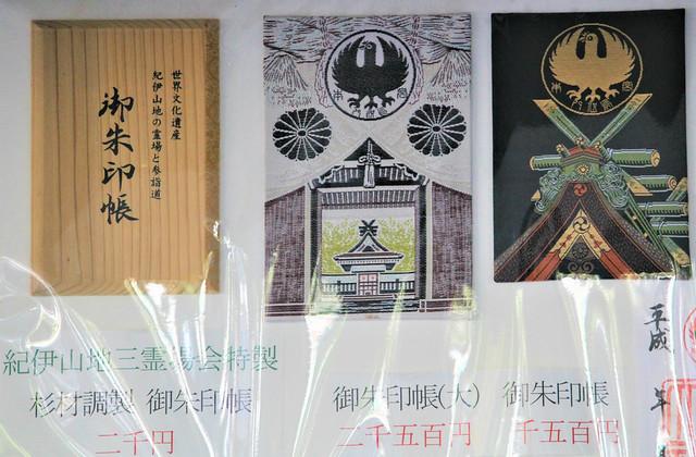 熊野本宮大社のオリジナル御朱印帳
