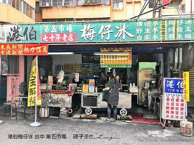 港伯梅仔冰 台中 第五市場 1