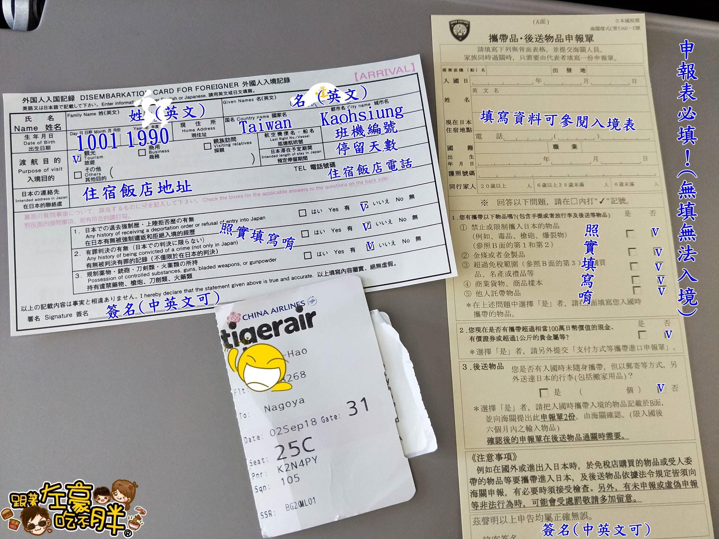 2018最新日本入境表填寫