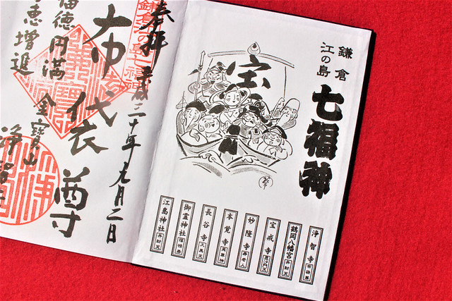 tsurugaoka-gosyuin012