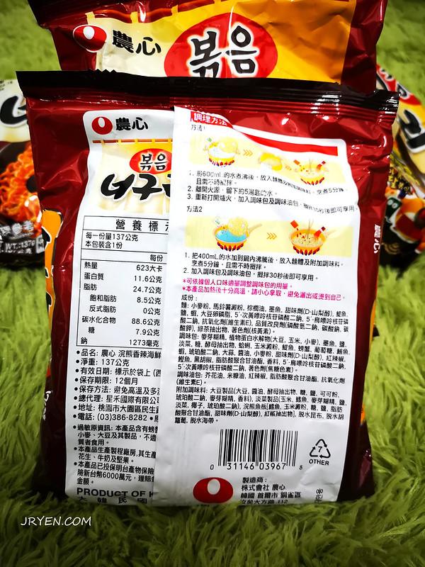 韓國必買-農心浣熊香辣海鮮炒烏龍麵