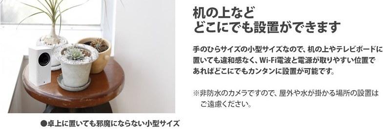 塚本無線 BESTCAM 108J レビュー (26)