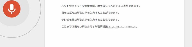 Google_Document_Voice01