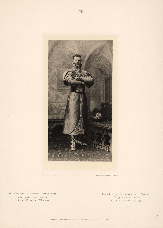 Его Императорское Высочество Великий Князь Сергей Александрович