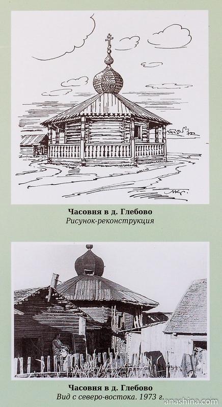 Преображенская часовня из деревни Глебово