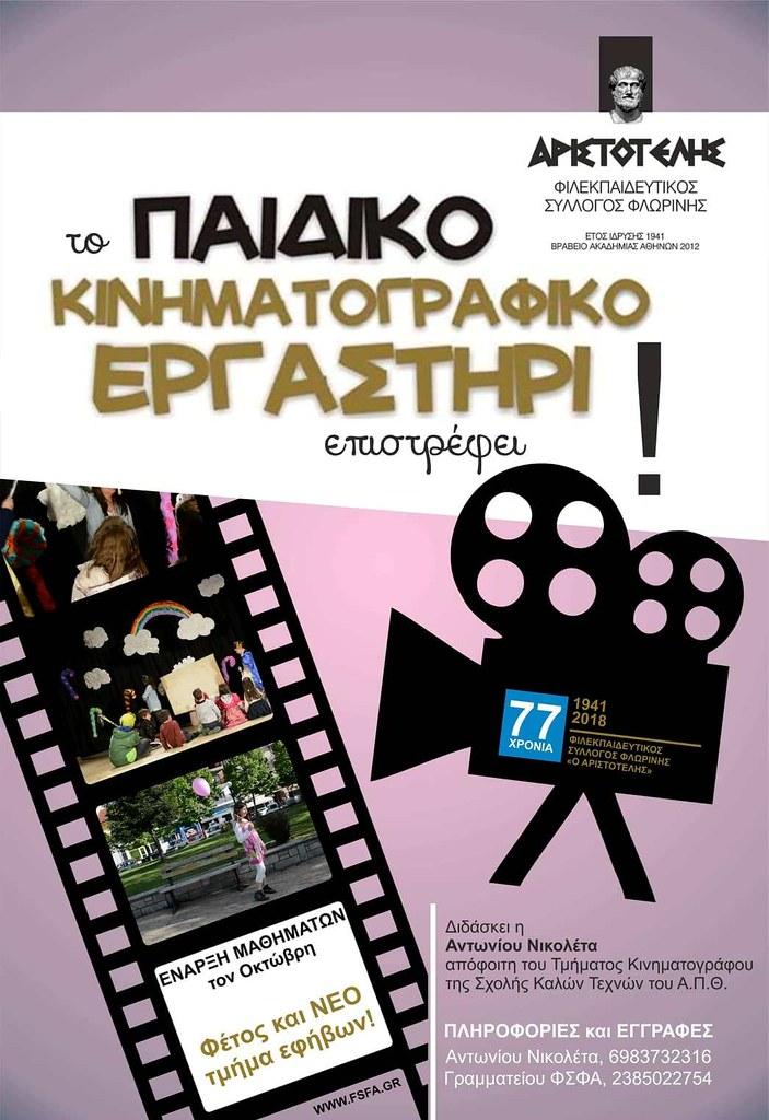 """Εργαστήρι κινηματογράφου στον """"Αριστοτέλη"""" για παιδιά και εφήβους"""