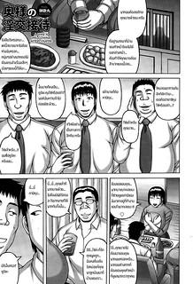 เมียหัวหน้า พวกเราช่วยดูแล – Oku-sama no Inkou Settai – A Wife's Welcoming Intercourse