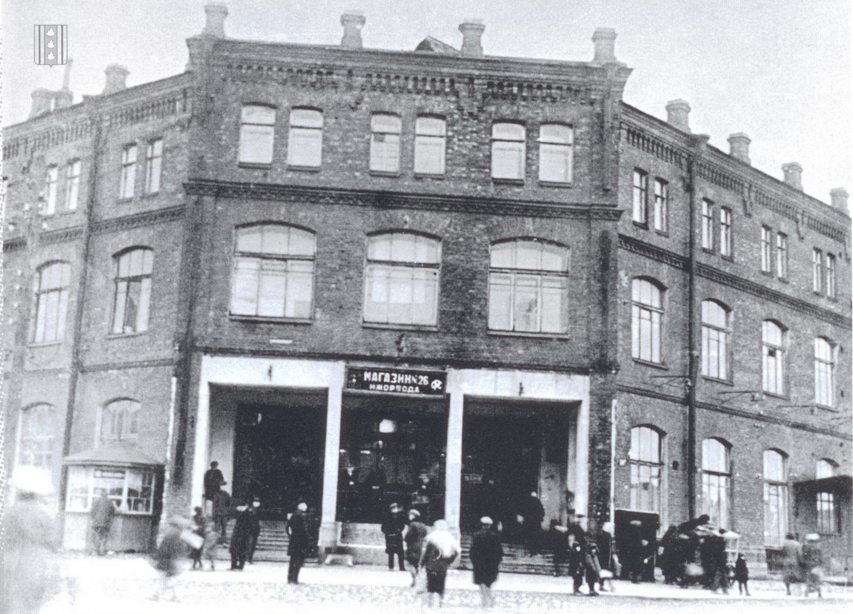 Здание Двадцать шестого магазина