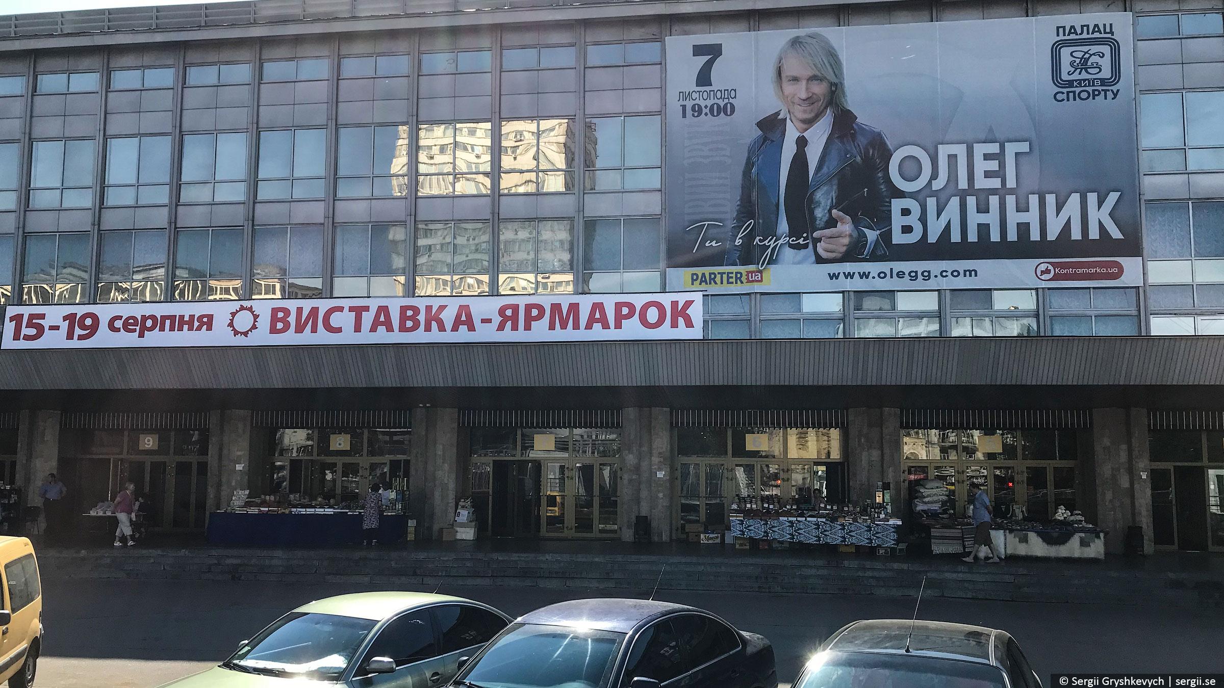 kyiv-ukraine-2018-122