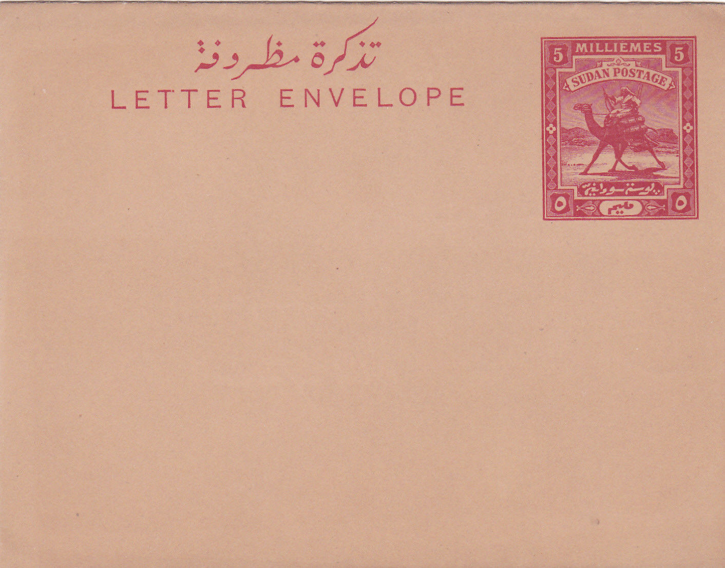 Sudan 5--millieme letter envelope featuring the Camel Postman design
