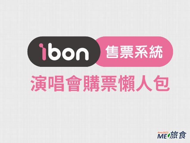 ibon 購票懶人包BN