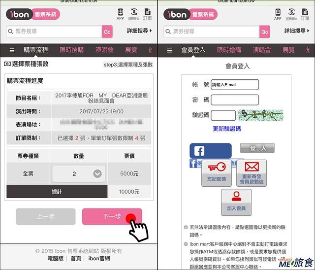 ME-ibon購票流程_004