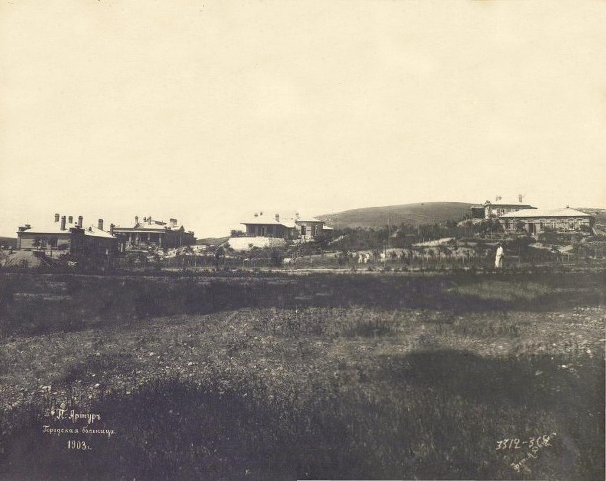 Городская больница. 1903
