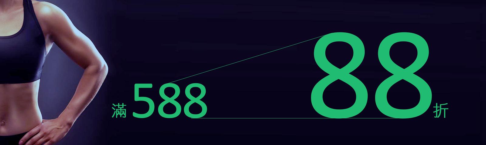 滿588享88折