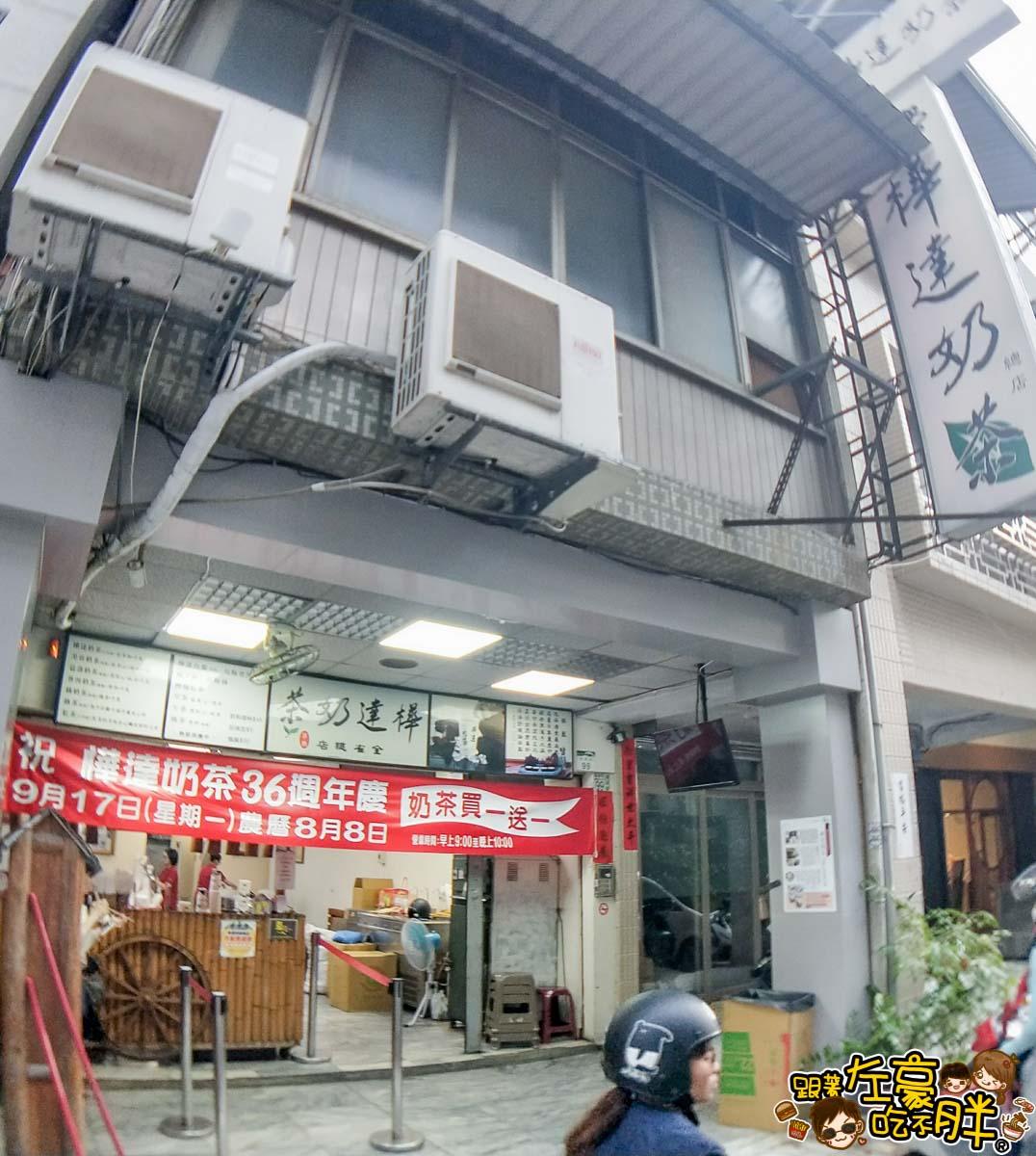 樺達奶茶(鹽埕店)-8