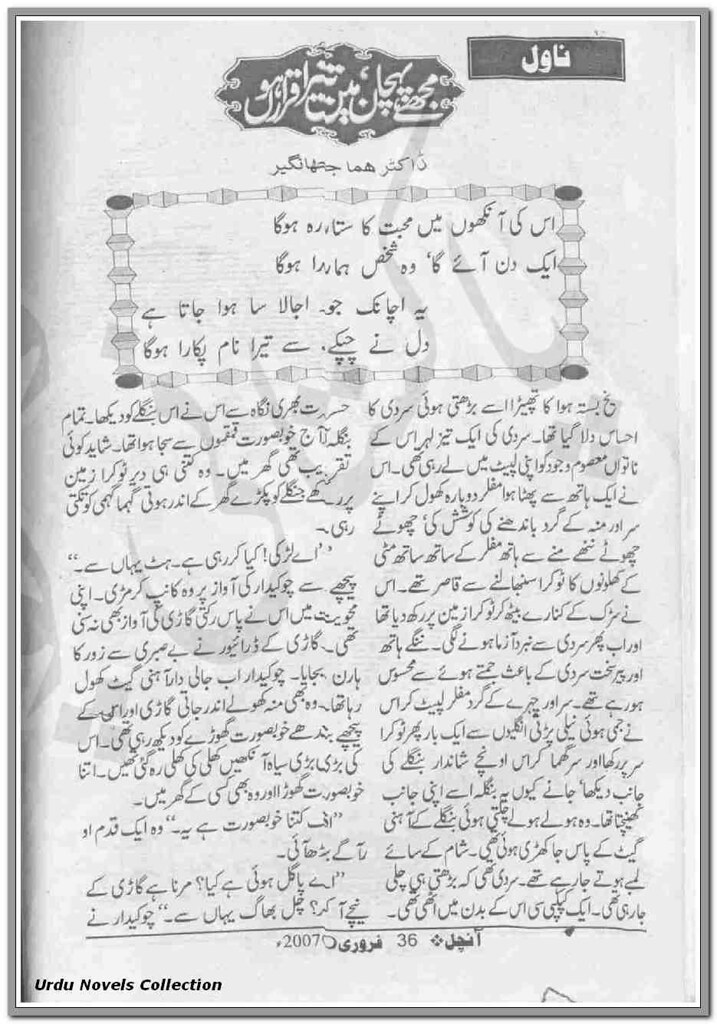 Mujhe Pehchan Main Tera Qarar Hon is a very well written complex script novel which depicts normal emotions and behaviour of human like love hate greed power and fear, writen by Huma Jahangir , Huma Jahangir is a very famous and popular specialy among female readers