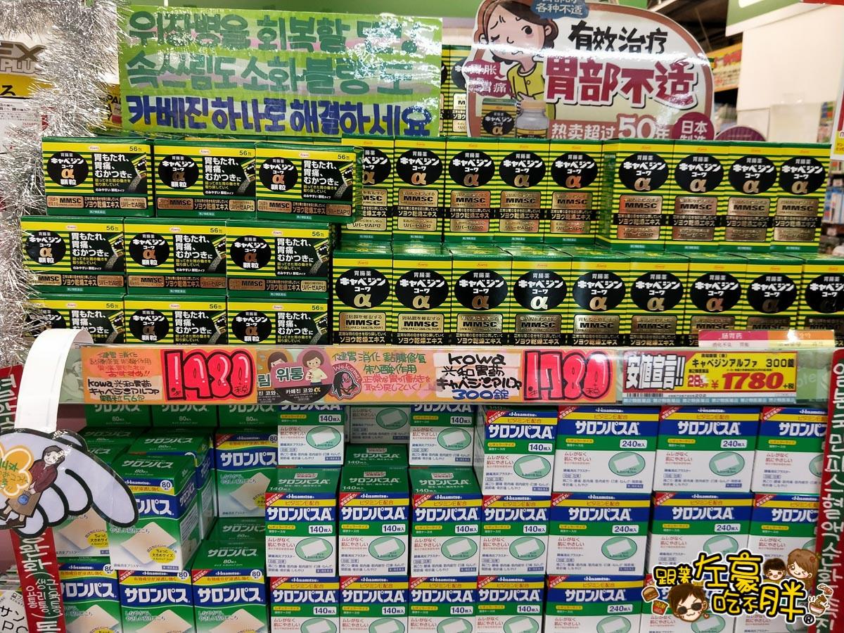 驚安的殿堂唐吉訶德(日本免稅商店)-44