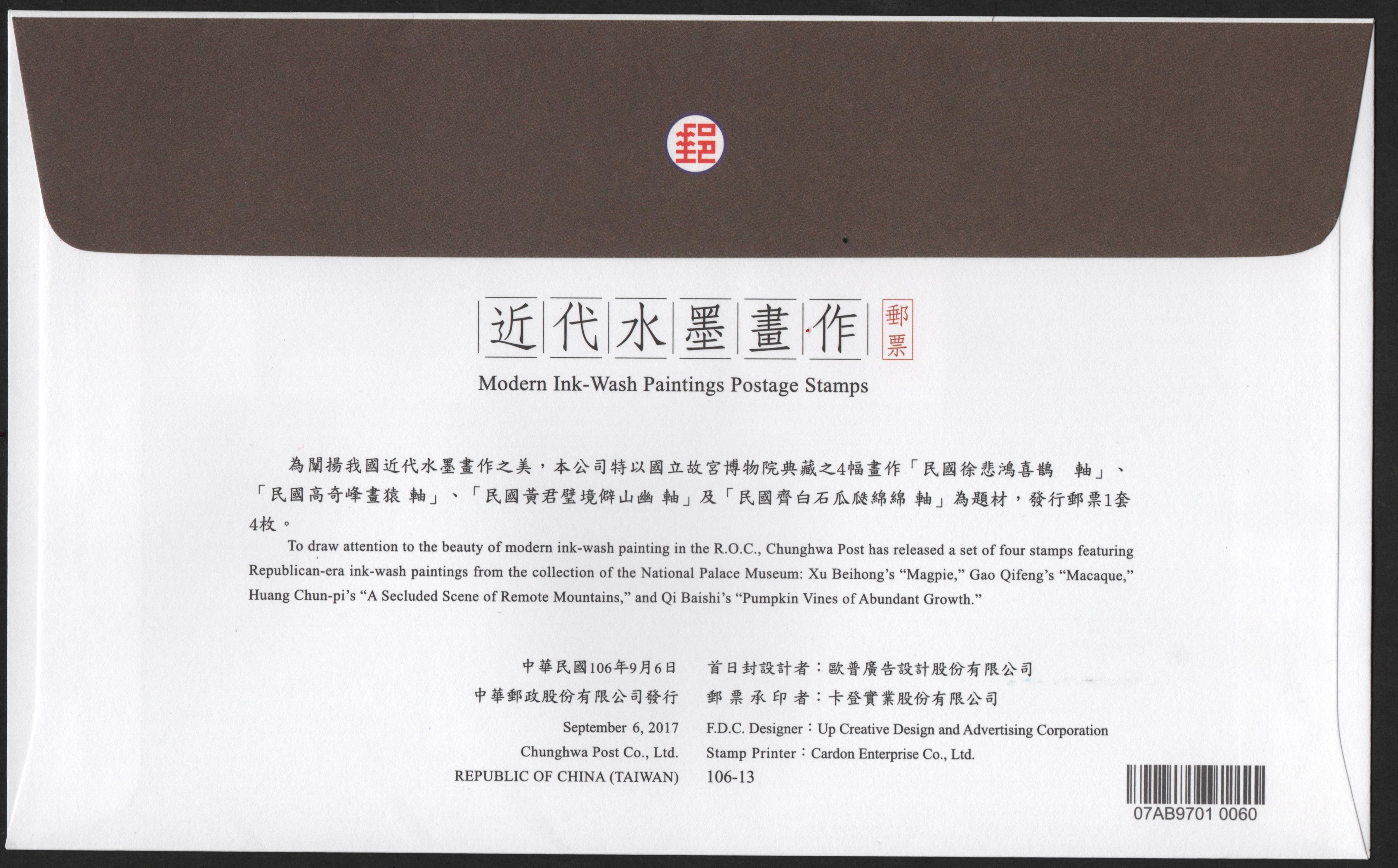 Republic of China (Taiwan) - Michel #4189 (2017) official Chungwha Post first day cover