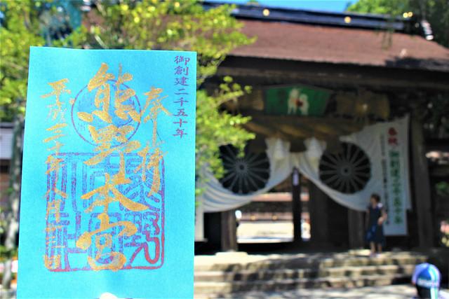 kumanohongu-gosyuin023