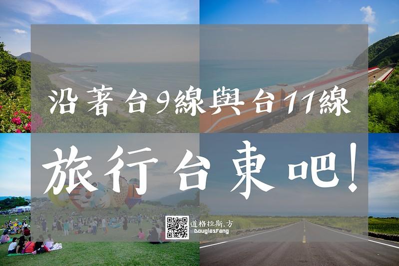 【遊記】沿著台11線旅行台東吧 (000)