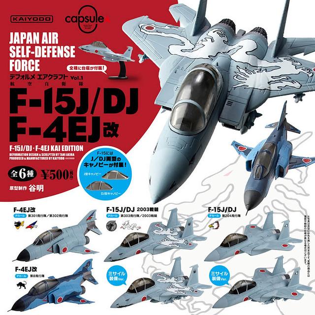 海洋堂 嶄新『膠囊Ace』首波將推出「 F-15 J/DJ・F-4 EJ改」戰機!【カプセルエース】デフォルメエアクラフト Vol.1 F-15J/DJ・F-4EJ改