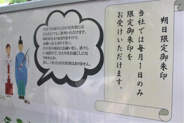 wakamiyahachiman-gosyuin011
