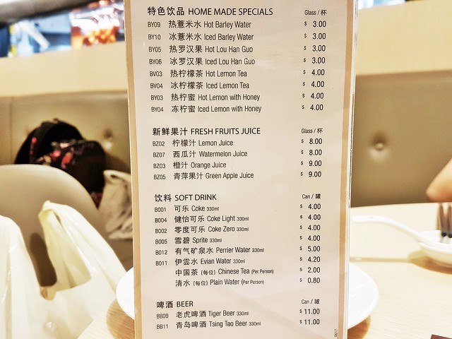 Imperial Treasure Group (Treasures Yi Dian Xin) Menu Drinks