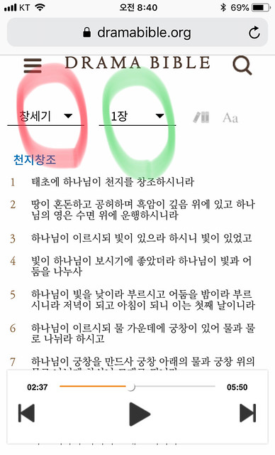 드라마 바이블 - 성경을 드라마처럼 읽어주는 사이트2