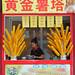 Snack shop, Houhai, Beijing, China