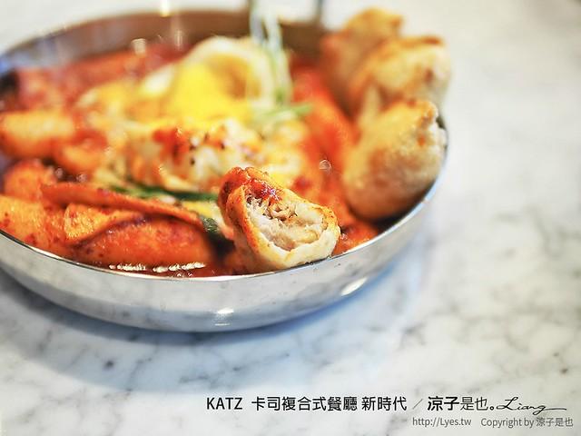 KATZ  卡司複合式餐廳 新時代 50