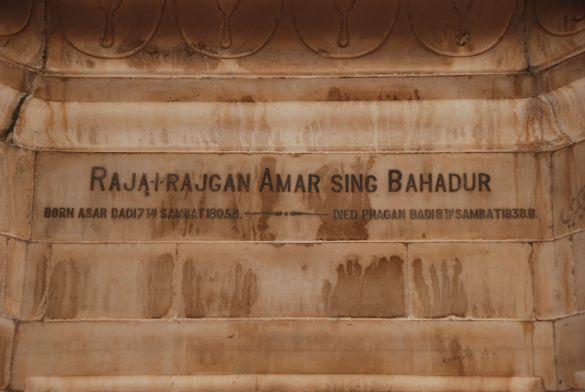 DSC_9693PatialaShahiSamadhanRaja-I-RajganAmarSingBahadur