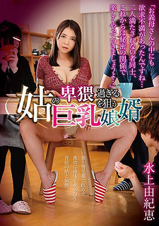 GVG-733 Younger Son-in-law Aiming For Big Tits That Are Too Obscene With Their Mother-in-law