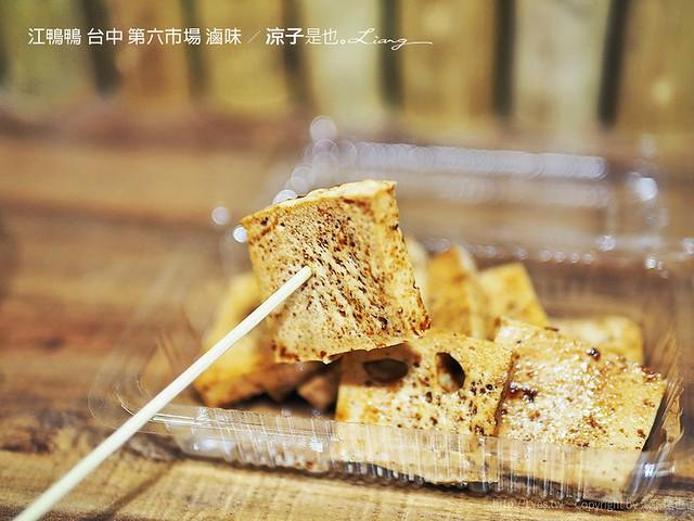 江鴨鴨 台中 第六市場 滷味 9
