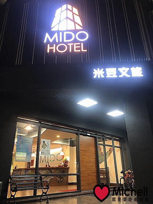 台東米豆文旅