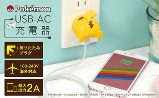 Pokemon Pikachu USB AC charger series from Hamee