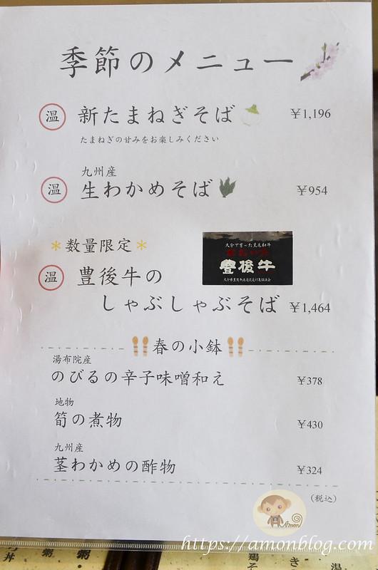由布院花野蕎麥麵-9
