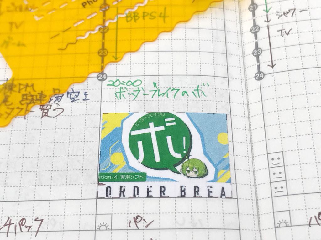 ジブン手帳テンプレートバーチカルに写真