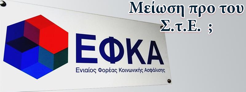 ΕΦΚΑ ΑΓΡΟΤΩΝ