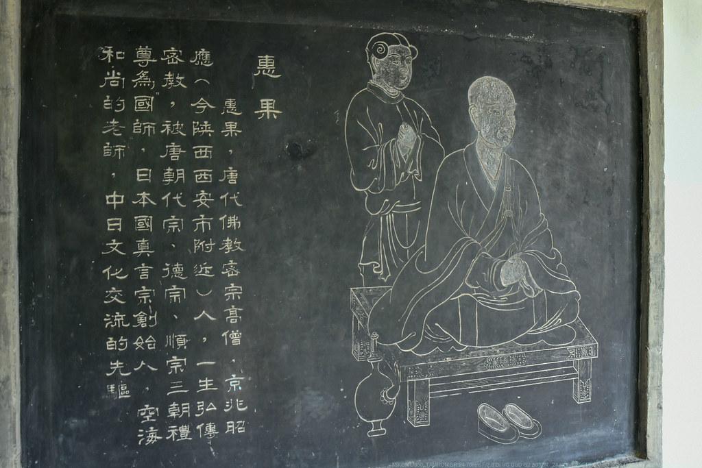Xi'an / 青龍寺 Qing Long Si