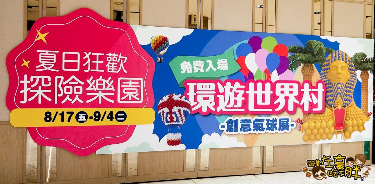 新光三越高雄左營店-環遊世界村創意氣球展-19