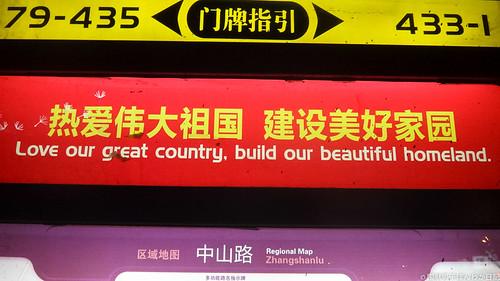 中国各地で見かけるスローガン(撮影:筆者)