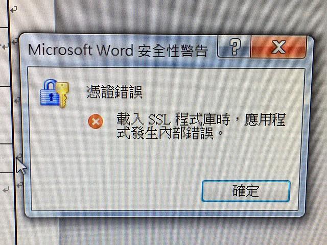 「載入SSL程式庫時,應用程式發生內部錯誤」