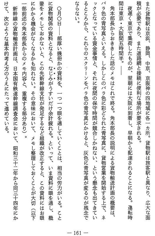 貨物新幹線は世界銀行向けのダミーというのは嘘 (5)