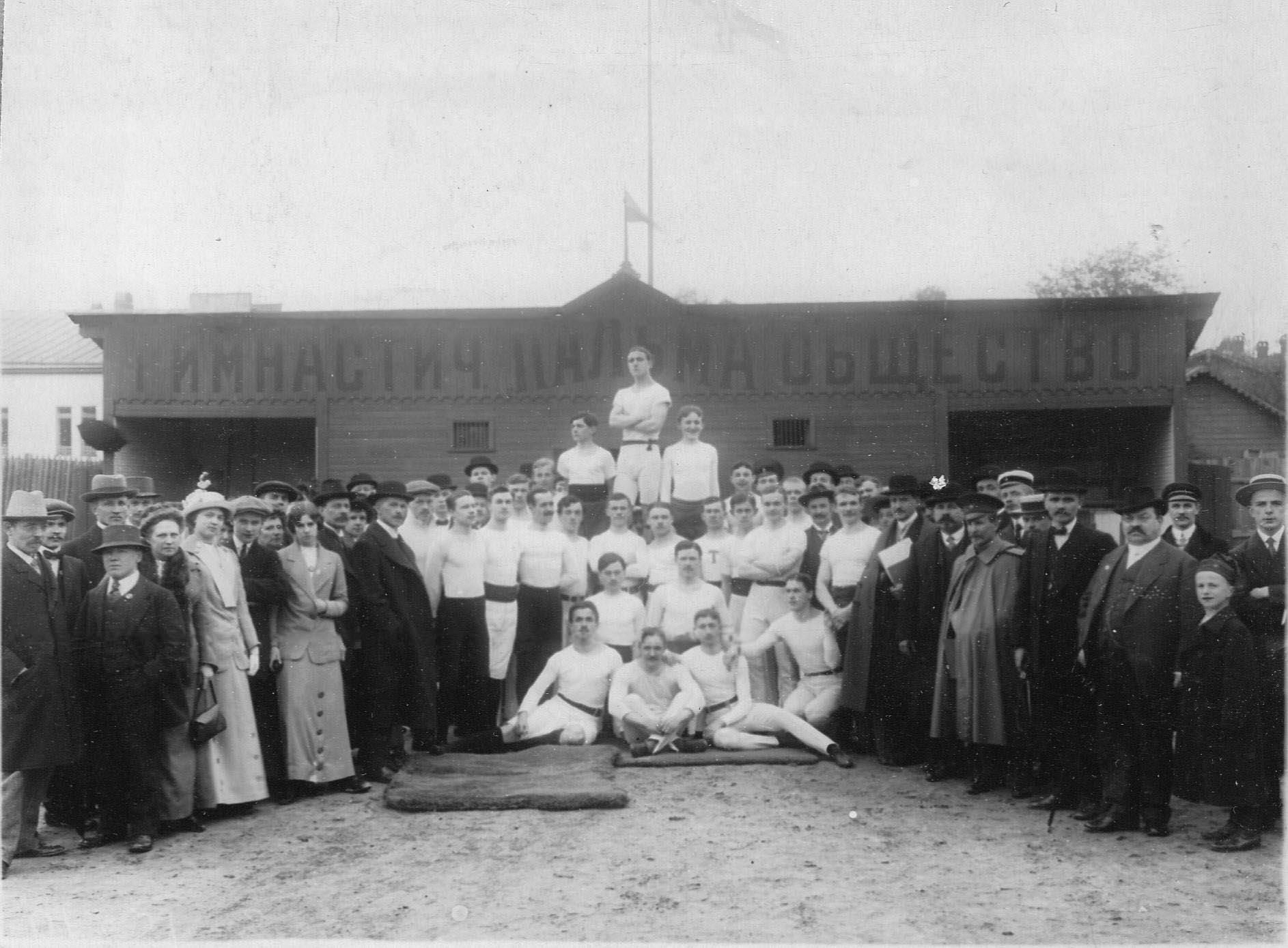 Группа членов гимнастического общества «Пальма» и приглашенных гостей в зале по окончании соревнований