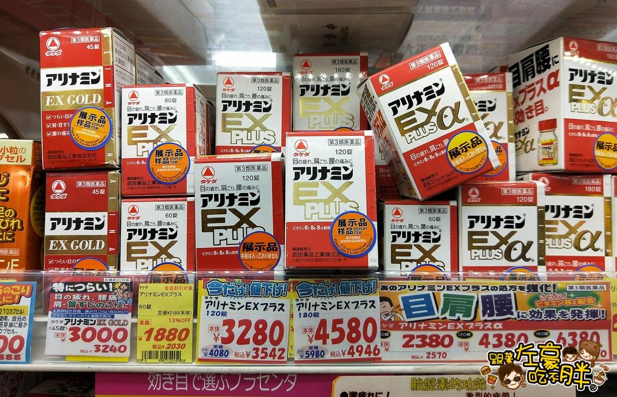 大國藥妝(Daikoku Drug)日本免稅商店-7