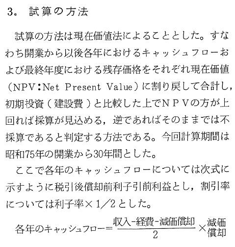 JR東海副社長のリニア採算性報文 (4)